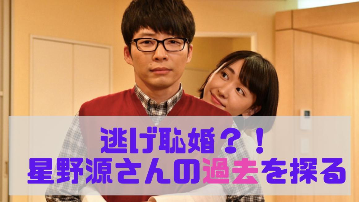 星野源さんとaikoさんの破局理由は?!〜星野源さんと新垣結衣さんの結婚からみる過去〜
